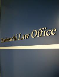 谷町法律事務所