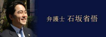 弁護士 石坂省悟